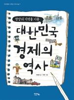 도서 이미지 - 대한민국 경제의 역사: 한강의 기적을 이룬