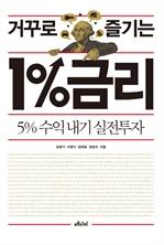 도서 이미지 - 거꾸로 즐기는 1%금리