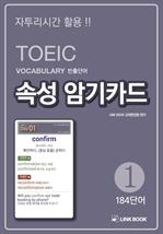 도서 이미지 - toeic voca 속성암기카드 1