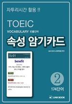 도서 이미지 - toeic voca 속성암기카드 2