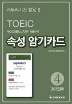 도서 이미지 - toeic voca 속성암기카드 4