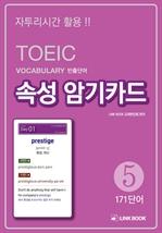 도서 이미지 - toeic voca 속성암기카드 5