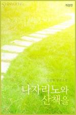 도서 이미지 - 나자리노와 산책을 (개정판)