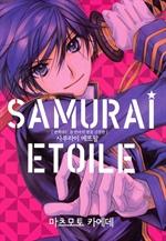 도서 이미지 - Samurai Etoile