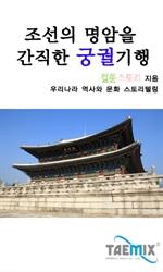 도서 이미지 - [오디오북] 조선의 명암을 간직한 궁궐기행