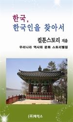도서 이미지 - [오디오북] 한국, 한국인을 찾아서