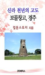 도서 이미지 - [오디오북] 신라 천년의 고도 보물창고, 경주