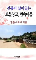 도서 이미지 - [오디오북] 전통이 살아있는 보물창고, 민속마을