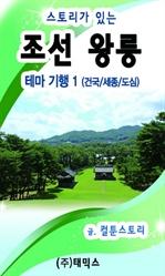 도서 이미지 - [오디오북] 스토리가 있는 조선왕릉 테마 기행 1