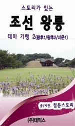 도서 이미지 - [오디오북] 스토리가 있는 조선왕릉 테마 기행 2