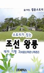 도서 이미지 - [오디오북] 스토리가 있는 조선왕릉 테마 기행 3