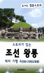 도서 이미지 - [오디오북] 스토리가 있는 조선왕릉 테마 기행 4