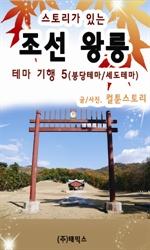 도서 이미지 - [오디오북] 스토리가 있는 조선왕릉 테마 기행 5