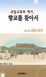 도서 이미지 - [오디오북] 국립교육의 역사, 향교를 찾아서
