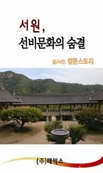 도서 이미지 - [오디오북] 서원, 선비문화의 숨결