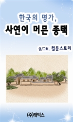 도서 이미지 - [오디오북] 한국의 명가, 사연이 머믄 종택