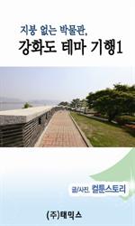 도서 이미지 - [오디오북] 지붕 없는 박물관, 강화도 테마 기행 1