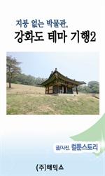 도서 이미지 - [오디오북] 지붕 없는 박물관, 강화도 테마 기행 2