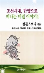도서 이미지 - [오디오북] 조선시대, 한양으로 떠나는 비밀 이야기 1