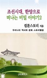 도서 이미지 - [오디오북] 조선시대, 한양으로 떠나는 비밀 이야기 2