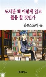 도서 이미지 - [오디오북] 도서관 책 어떻게 읽고 활용 할 것인가