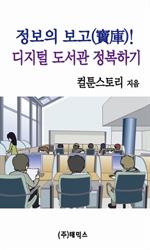 도서 이미지 - [오디오북] 정보의 보고(寶庫)! 디지털 도서관 정복하기