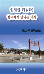 도서 이미지 - [오디오북] 인재를 키워라! 향교에서 만나는 역사