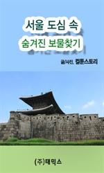 도서 이미지 - [오디오북] 서울 도심 속 숨겨진 보물찾기