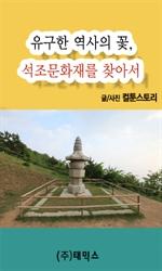 도서 이미지 - [오디오북] 유구한 역사의 꽃, 석조문화재를 찾아서