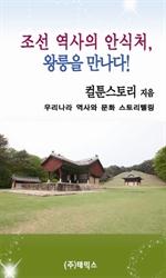 도서 이미지 - [오디오북] 조선 역사의 안식처, 왕릉을 만나다