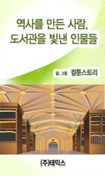 도서 이미지 - [오디오북] 역사를 만든 사람, 도서관을 빛낸 인물들