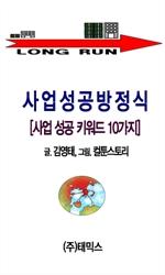 도서 이미지 - [오디오북] 사업 성공 방정식