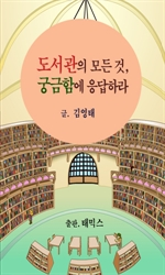도서 이미지 - [오디오북] 도서관의 모든 것, 궁금함에 응답하라
