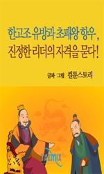 도서 이미지 - [오디오북] 한고조 유방과 초패왕 항우, 진정한 리더의 자격을 묻다!