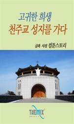 도서 이미지 - [오디오북] 고귀한 희생, 천주교 성지를 가다