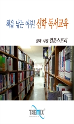 도서 이미지 - [오디오북] 책을 낚는 어부! 신학 독서교육