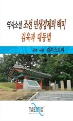 도서 이미지 - [오디오북] 〈역사소설〉 조선 민생경제의 백미, 김육과 대동법