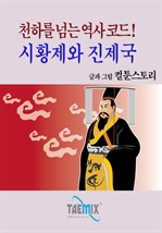 도서 이미지 - [오디오북] 천하를 넘는 역사 코드! 시황제와 진제국