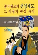도서 이미지 - [오디오북] 중국 왕조의 선양제도, 그 이상과 현실사이