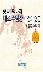 도서 이미지 - [오디오북] 중국 명나라 태조 주원장, 마성의 영웅