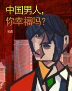 도서 이미지 - 중국남자, 행복한가? (中国男人, 你幸福吗?)