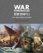 도서 이미지 - 전쟁 연대기 1 - 그리스-페르시아 전쟁부터 십자군 원정까지