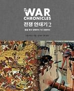 도서 이미지 - 전쟁 연대기 2 - 몽골 족의 정복부터 7년 전쟁까지