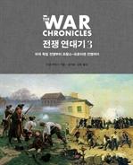 도서 이미지 - 전쟁 연대기 3 - 미국 독립 전쟁부터 프랑스-프로이센 전쟁까지
