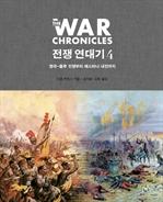 도서 이미지 - 전쟁 연대기 4 - 영국-줄루 전쟁부터 에스파냐 내전까지