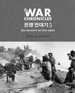 도서 이미지 - 전쟁 연대기 5 - 제 2차 세계 대전부터 이란-이라크 전쟁까지