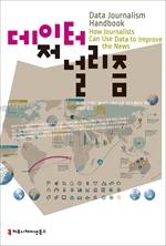 도서 이미지 - 데이터 저널리즘