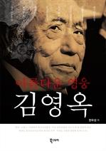 도서 이미지 - 아름다운 영웅 김영옥
