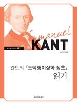 도서 이미지 - 칸트의 도덕형이상학 정초 읽기