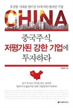 도서 이미지 - 중국주식, 저평가된 강한 기업에 투자하라